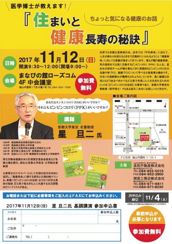 2017.11.12星旦二先生講演会
