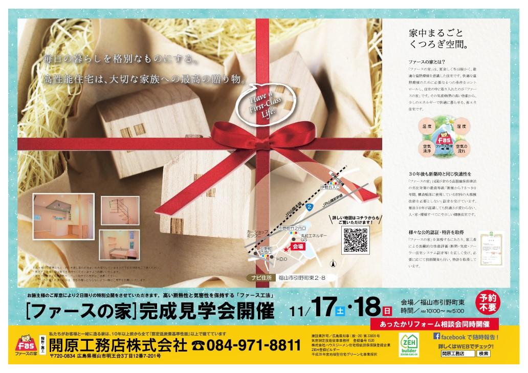 2018.11.17 11.18坪野様邸完成見学会